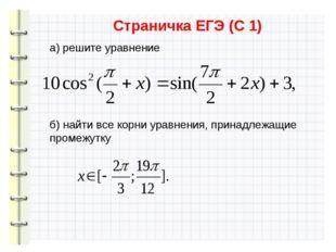 Страничка ЕГЭ (С 1) а) решите уравнение б) найти все корни уравнения, принадл