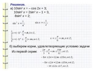 Решение. а) 10sin2x = –cos2x + 3; 10sin2 x = 2sin2x – 1 + 3, 8sin2 x = 2;