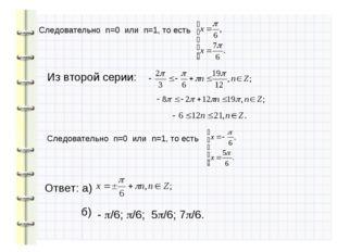 Следовательно n=0 или n=1, то есть Из второй серии: Следовательно n=0 или n=1