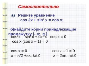 а) Решите уравнение cos 2х + sin2 x = cos х; б)найдите корни принадлежащие п