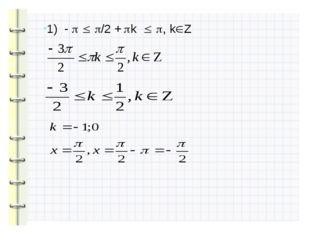 1) -   /2 + k  , kZ