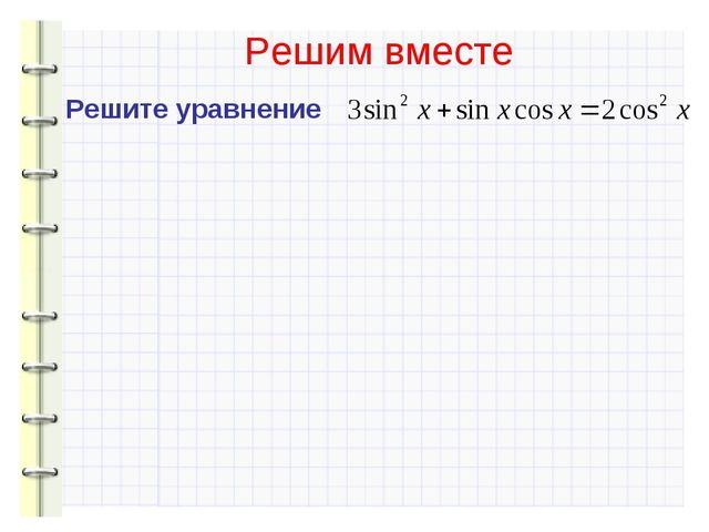 Решите уравнение Решим вместе