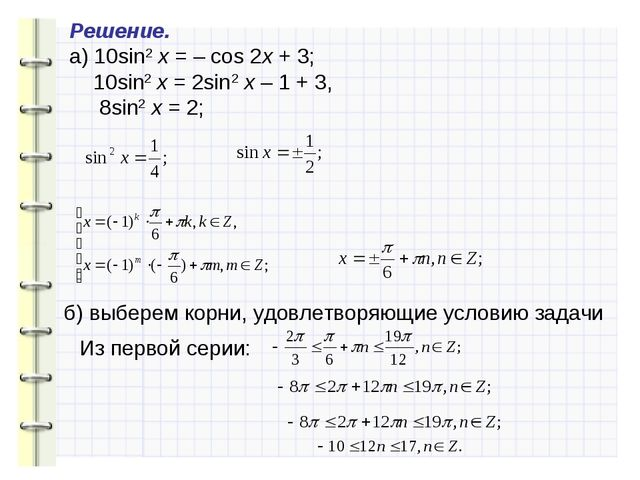 Решение. а) 10sin2x = –cos2x + 3; 10sin2 x = 2sin2x – 1 + 3, 8sin2 x = 2;...