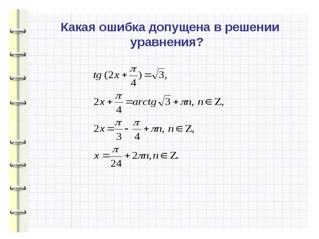Какая ошибка допущена в решении уравнения?