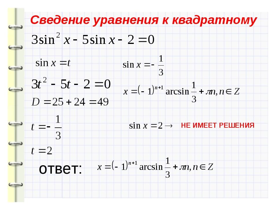 Сведение уравнения к квадратному НЕ ИМЕЕТ РЕШЕНИЯ ответ: