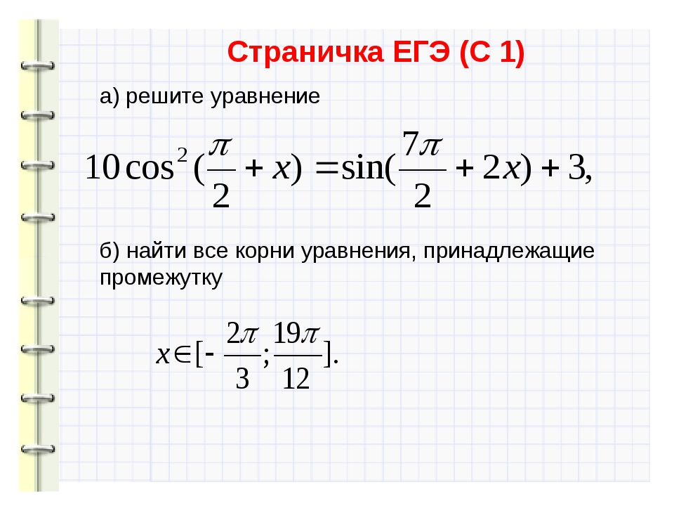 Страничка ЕГЭ (С 1) а) решите уравнение б) найти все корни уравнения, принадл...