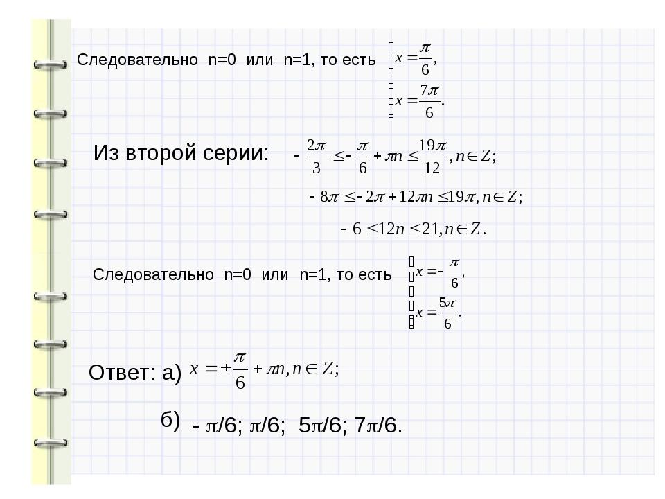 Следовательно n=0 или n=1, то есть Из второй серии: Следовательно n=0 или n=1...