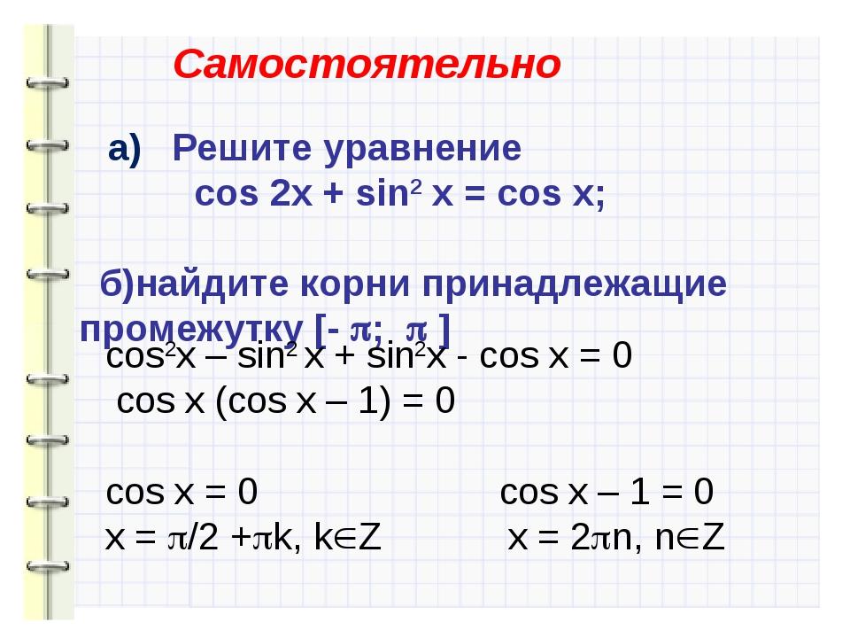 а) Решите уравнение cos 2х + sin2 x = cos х; б)найдите корни принадлежащие п...