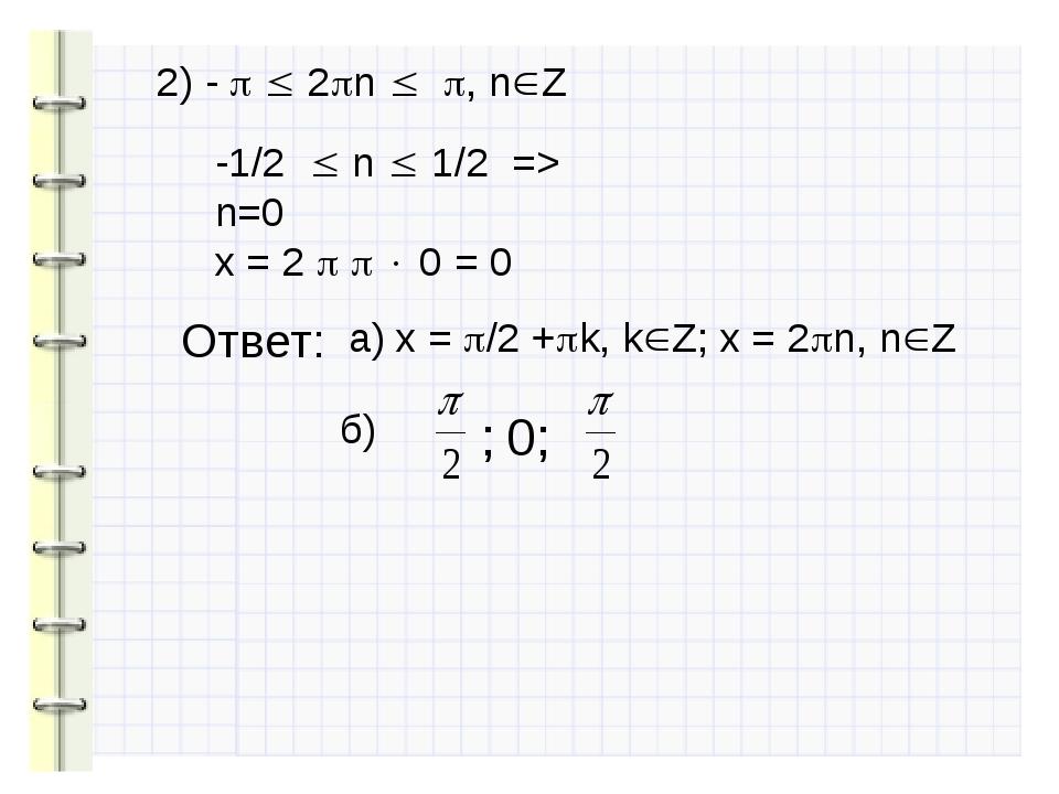 2) -   2n  , nZ -1/2  n  1/2 => n=0 x = 2    0 = 0 ; 0; Ответ: а)...