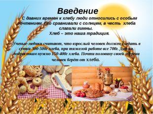 Введение С давних времен к хлебу люди относились с особым почтением. Его сра