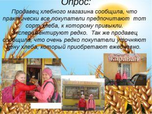 Опрос: Продавец хлебного магазина сообщила, что практически все покупатели пр