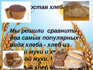 Состав хлеба. Мы решили сравнить два самых популярных вида хлеба - хлеб из бе