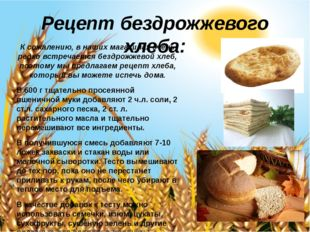 Рецепт бездрожжевого хлеба: К сожалению, в наших магазинах очень редко встреч