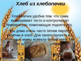 Хлеб из хлебопечки  Хлебопечка удобна тем, что сама вымешивает тесто и контр