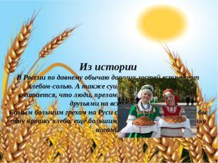 Из истории В России по давнему обычаю дорогих гостей встречают хлебом-солью.