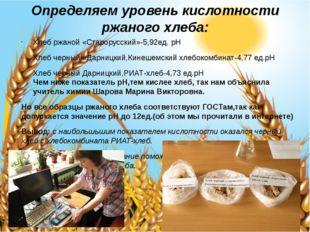 Определяем уровень кислотности ржаного хлеба: Хлеб ржаной «Старорусский»-5,92