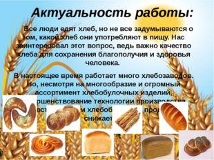 Актуальность работы: Все люди едят хлеб, но не все задумываются о том, какой