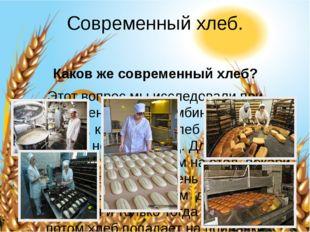 Современный хлеб.  Каков же современный хлеб? Этот вопрос мы исследовали при