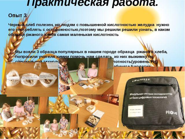 Практическая работа. Опыт 3 Черный хлеб полезен, но людям с повышенной кислот...