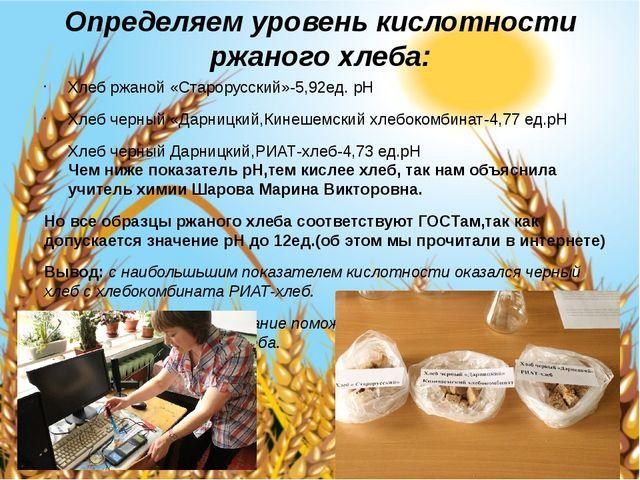 Определяем уровень кислотности ржаного хлеба: Хлеб ржаной «Старорусский»-5,92...