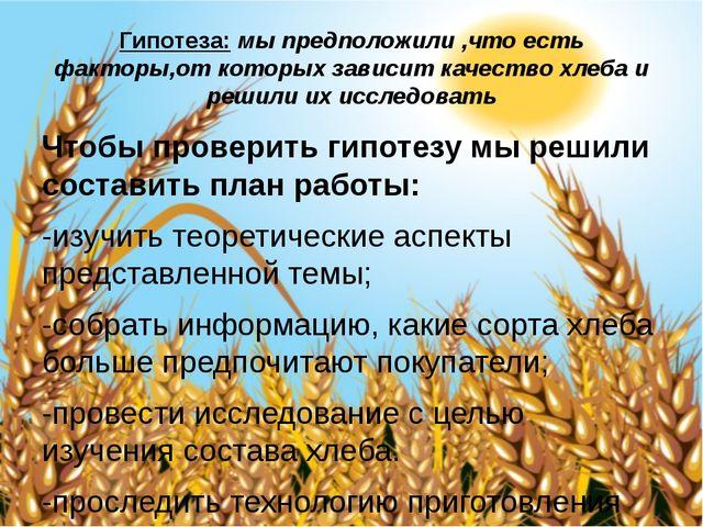 Гипотеза: мы предположили ,что есть факторы,от которых зависит качество хлеба...