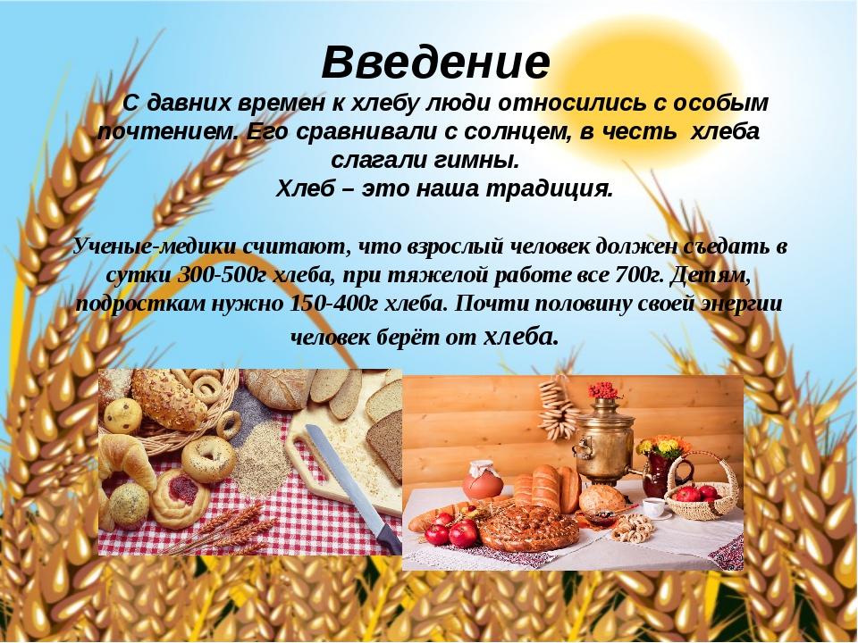 Введение С давних времен к хлебу люди относились с особым почтением. Его сра...