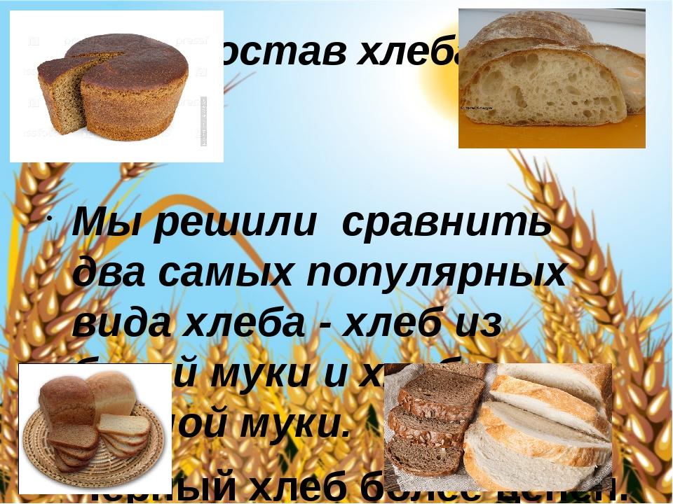 Состав хлеба. Мы решили сравнить два самых популярных вида хлеба - хлеб из бе...