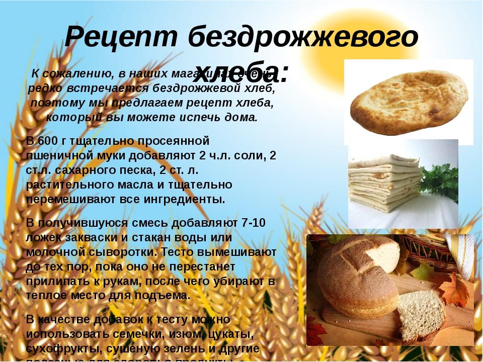 Рецепт бездрожжевого хлеба: К сожалению, в наших магазинах очень редко встреч...