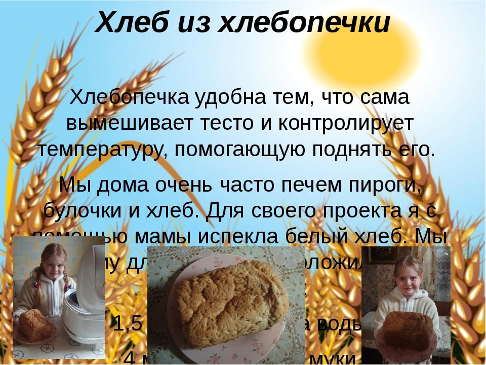 Хлеб из хлебопечки  Хлебопечка удобна тем, что сама вымешивает тесто и контр...
