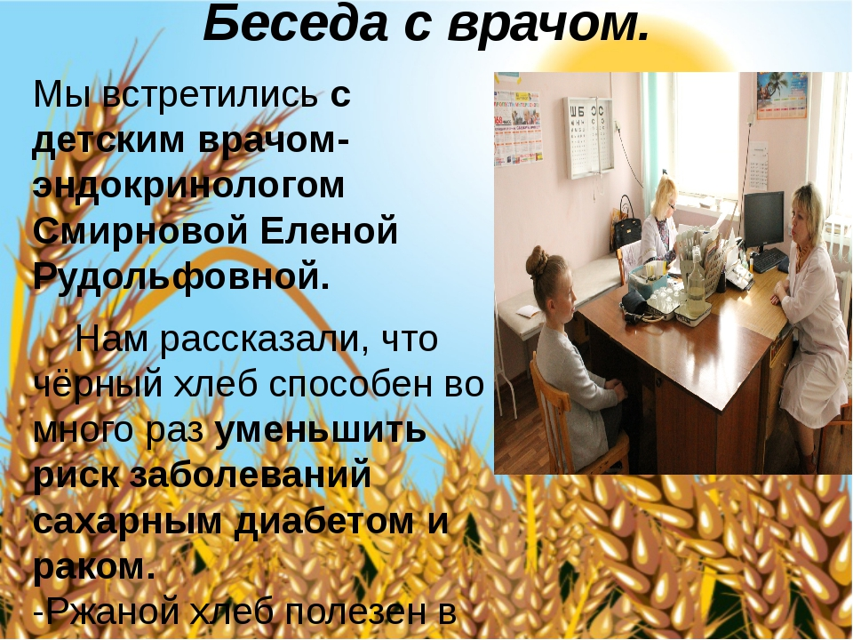 Беседа с врачом. Мы встретились с детским врачом-эндокринологом Смирновой Еле...