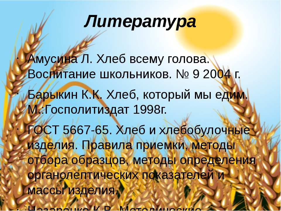 Литература Амусина Л. Хлеб всему голова. Воспитание школьников. № 9 2004 г. Б...
