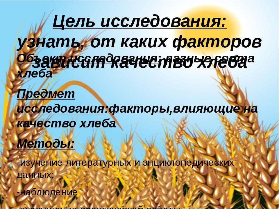 Цель исследования: узнать, от каких факторов зависит качество хлеба Объект ис...