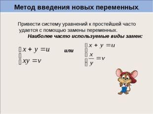Привести систему уравнений к простейшей часто удается с помощью замены переме