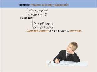 Пример: Решите систему уравнений: х2 + ху +у2 =4 х + ху + у =2 Решение: (х +