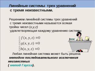Линейные системы трех уравнений с тремя неизвестными. Решением линейной систе