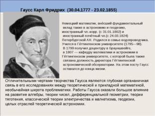ГауссКарлФридрих (30.04.1777-23.02.1855) Немецкий математик, внёсший фун