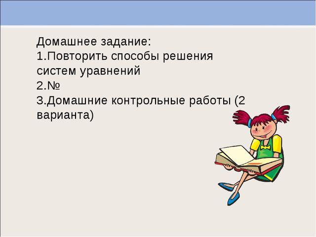 Домашнее задание: Повторить способы решения систем уравнений № Домашние контр...