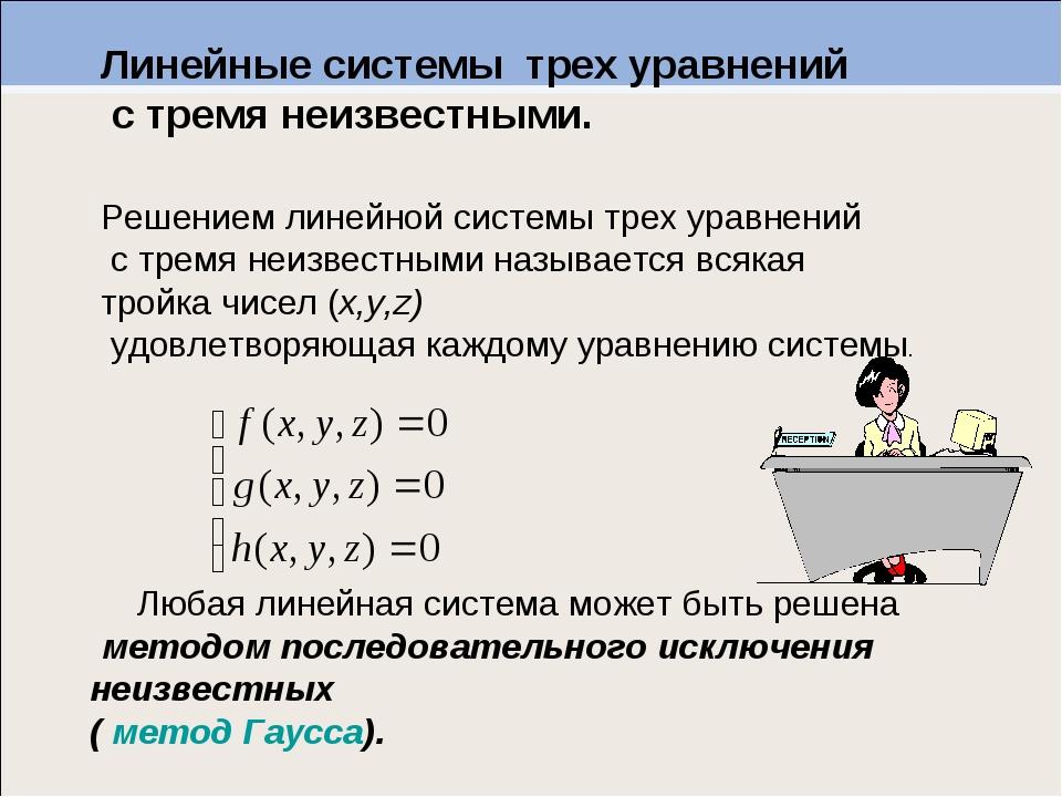 Линейные системы трех уравнений с тремя неизвестными. Решением линейной систе...