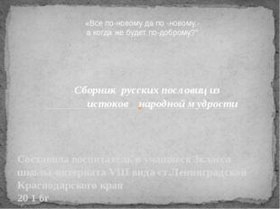 Составила воспитатель и учащиеся 3класса школы-интерната VIII вида ст.Ленинг