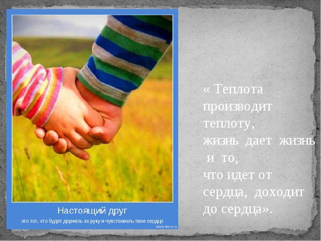 Друзья - соседи соседи « Теплота производит теплоту, жизнь дает жизнь и то,...