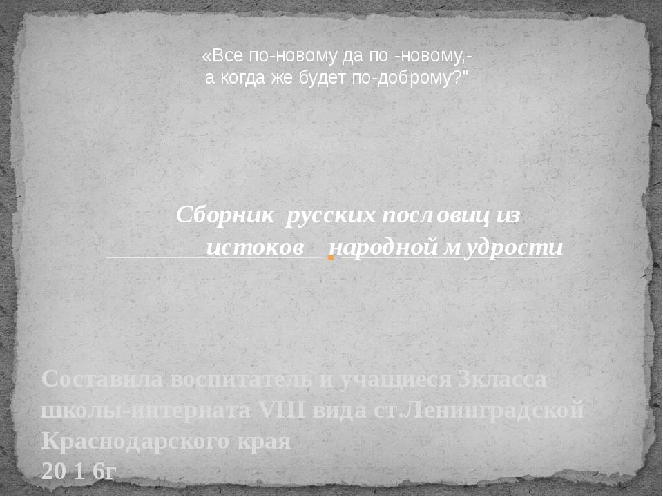 Составила воспитатель и учащиеся 3класса школы-интерната VIII вида ст.Ленинг...