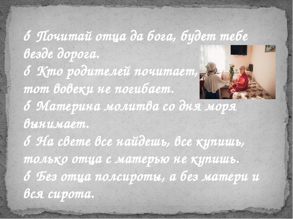 ♦ Почитай отца да бога, будет тебе везде дорога. ♦ Кто родителей почитает, то...