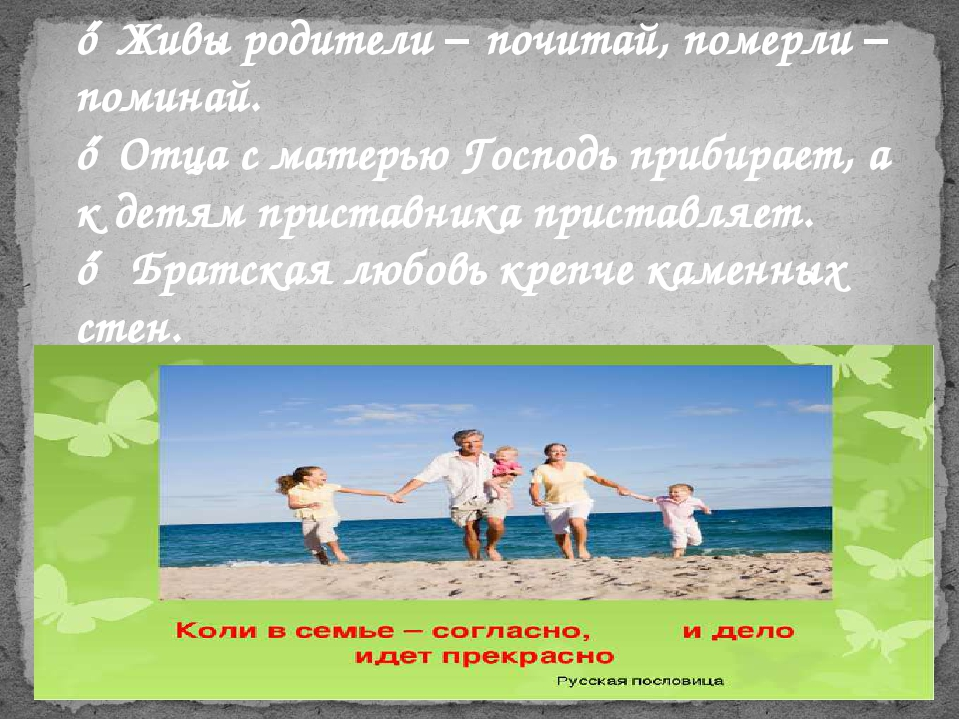 ♦ Живы родители – почитай, померли – поминай. ♦ Отца с матерью Господь прибир...