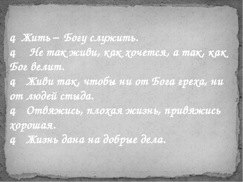 ► Жить – Богу служить. ► Не так живи, как хочется, а так, как Бог велит. ► Ж...