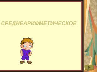СРЕДНЕАРИФМЕТИЧЕСКОЕ