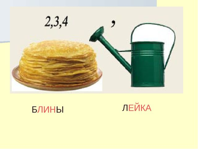 БЛИНЫ ЛЕЙКА