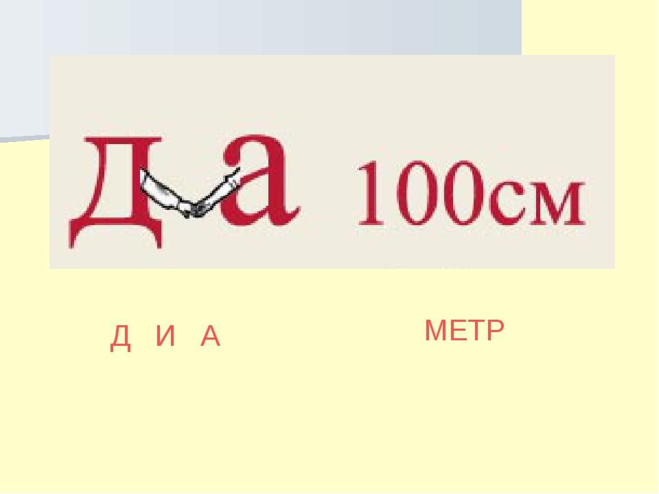Д И А МЕТР