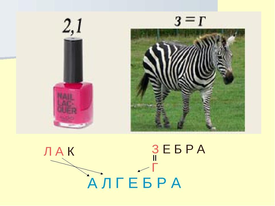 Л А К З Е Б Р А