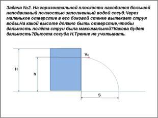 Задача №2. На горизонтальной плоскости находится большой неподвижный полность
