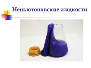 Неньютоновские жидкости
